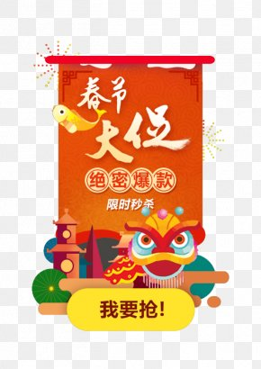 Chinese New Year Big Promotion - Chinese New Year Fireworks PNG