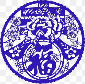 Blue Chinese Style Spring Word Paper Cut Decorative Pattern - China Fu Papercutting Chinese New Year Double Happiness PNG