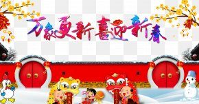 Celebrate Chinese New Year - Chinese New Year Lion Dance New Year's Day Rooster PNG