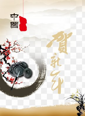Happy New Year Greeting Card Material - New Year's Day Chinese New Year Greeting Card Poster PNG