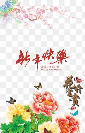 Peony Happy New Year Greeting Card Material - Chinese New Year Lunar New Year Greeting Card Moutan Peony PNG