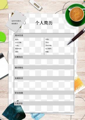 Resume Template Download - Résumé Curriculum Vitae Template Job Hunting PNG