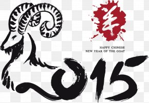 Ram Down,Chinese New Year,Happy New Year - Chinese New Year Goat Clip Art PNG