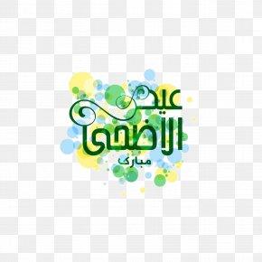 Drawing Ramadan - Eid Al-Adha Eid Mubarak Eid Al-Fitr Ramadan Islam PNG