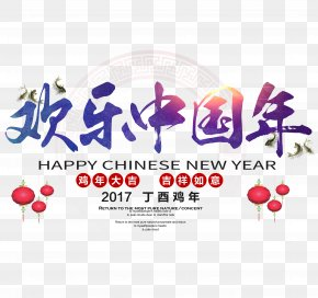 Happy Chinese New Year - China Chinese New Year Chinese Calendar PNG