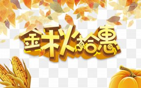 Autumn Pickup Hui - Mid-Autumn Festival Poster PNG