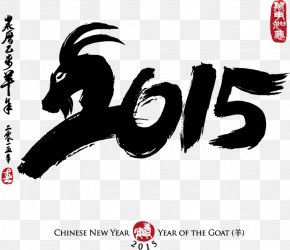 Ram Down,Chinese New Year,Happy New Year - Goat Sheep Chinese New Year Chinese Calendar PNG