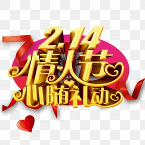 Valentine's Day Posters - Valentine's Day Poster Qixi Festival Graphic Design PNG