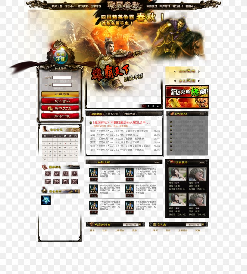 User Interface Design Game, PNG, 1440x1600px, User Interface, Brand, Button, Game, Interface Download Free