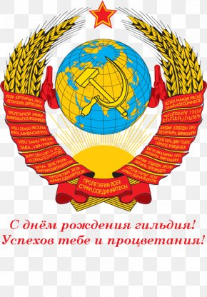 Soviet - Russian Soviet Federative Socialist Republic Post-Soviet States Republics Of The Soviet Union Dissolution Of The Soviet Union Flag Of The Soviet Union PNG