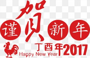 I Have The Honor Chinese New Year Year Year Year Typeface - Chinese New Year Typeface New Years Day PNG