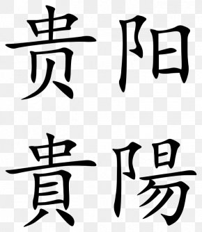 Quotation - Proverb Chinese Characters Quotation Language PNG
