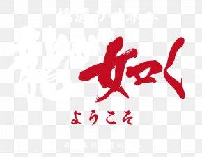Special Topic - Yakuza Kiwami 2 Yakuza 6: The Song Of Life Yakuza 5 Goro Majima PNG