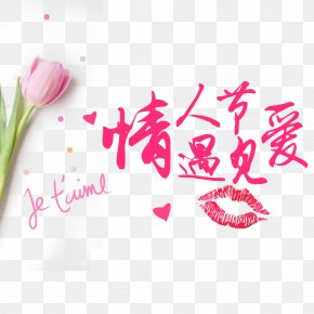 Poster Full Screen Poster Template - Poster Qixi Festival Valentine's Day Download Illustration PNG