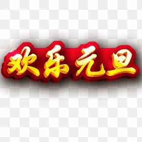 Happy New Year - New Years Day Chinese New Year Illustration PNG