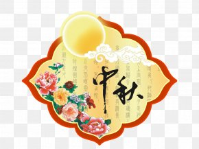 Mid Flag - Mid-Autumn Festival Chinese New Year Traditional Chinese Holidays Dragon Boat Festival Happiness PNG