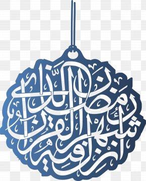 Blue Gradient Islamic Ornaments - Islamic Geometric Patterns Mosque PNG