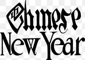 Chinese New Year - Chinese New Year New Year's Day New Year's Eve Clip Art PNG