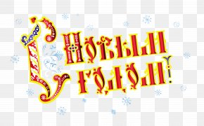Happy New Year - Ansichtkaart New Year Snegurochka Christmas Card Text PNG