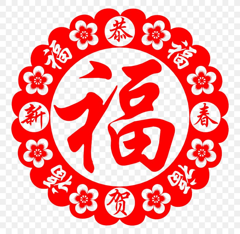 Papercutting Chinese New Year Fu Lunar New Year, PNG, 800x800px, Paper, Area, Art, Chinese New Year, Flower Download Free