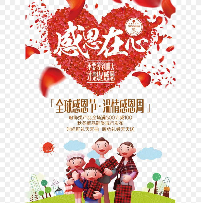 Macy's Thanksgiving Day Parade Poster, PNG, 612x825px, Thanksgiving, Advertising, Chinese, Heart, Illustration Download Free
