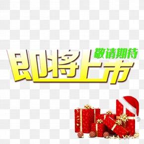Coming Soon - Christmas Gift Christmas Gift Holiday Santa Claus PNG