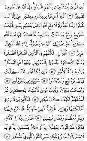 Qur'an - Qur'an Mecca Al-Anbiya Surah Al-Hajj PNG