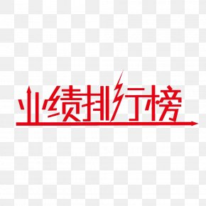 Excellent Performance - Typeface Page Logo Font PNG