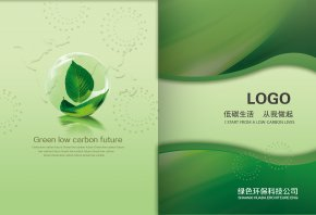 Public Green Creative Enterprises Album Design - Brochure Graphic Design PNG
