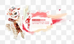 Chinese New Year Pictures - Chinese New Year Fundal Lion Dance Download PNG