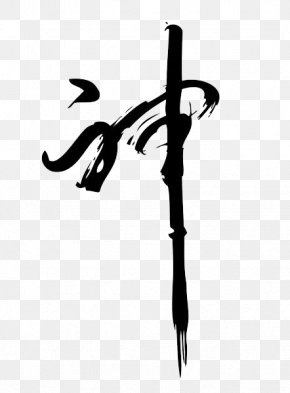 God Calligraphy Font - Chinese Calligraphy Police Vectorielle Writing System PNG