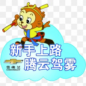 Novice,Car Stickers - Sun Wukong Journey To The West Xuanzang PNG