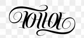 Skippy Dark Chocolate Peanut Butter Cookies - Clip Art Brand Logo Calligraphy Line Art PNG