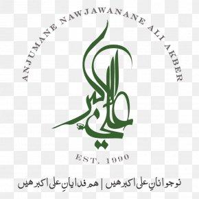 Eid E Milad Un Nabi - Logo Anjumane Nawjawanane Ali Akber Graphic Design Calligraphy Leaf PNG