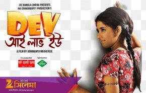 I Love You - Dev I Love You Bengali Actor Zee Bangla PNG