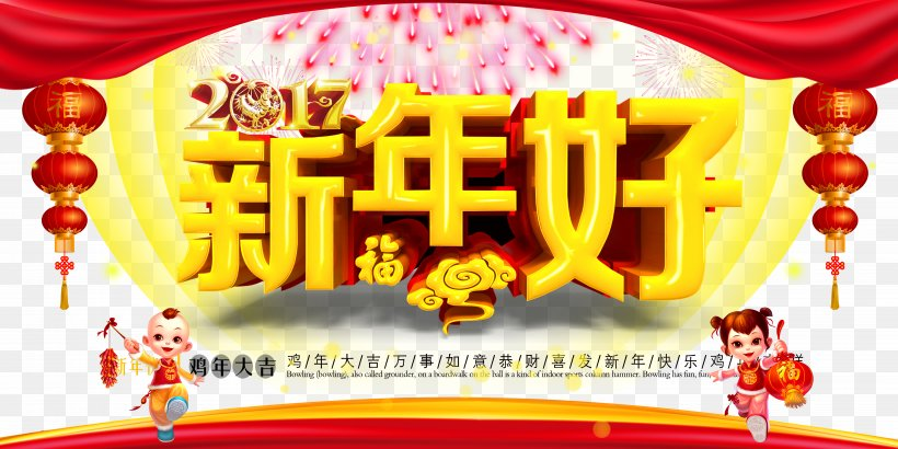 Chinese New Year New Years Day, PNG, 7000x3500px, Chinese New Year, Advertising, Anniversary, Banner, Cuisine Download Free