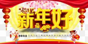 Happy New Year Poster - Chinese New Year New Years Day PNG