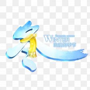 Romantic Winter Season - Lidong Winter Scarf PNG
