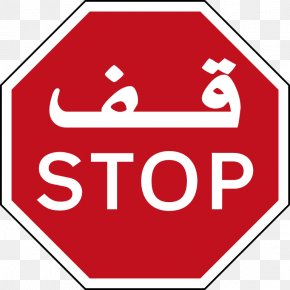 A Picture Of A Stop Sign - United Arab Emirates Stop Sign Traffic Sign Driving PNG