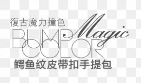 Taobao Women Font Decorative Material - Poster Typography Typeface Typesetting PNG