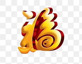 New Year New Year Chinese New Year Element - Chinese New Year Fu Lunar New Year PNG