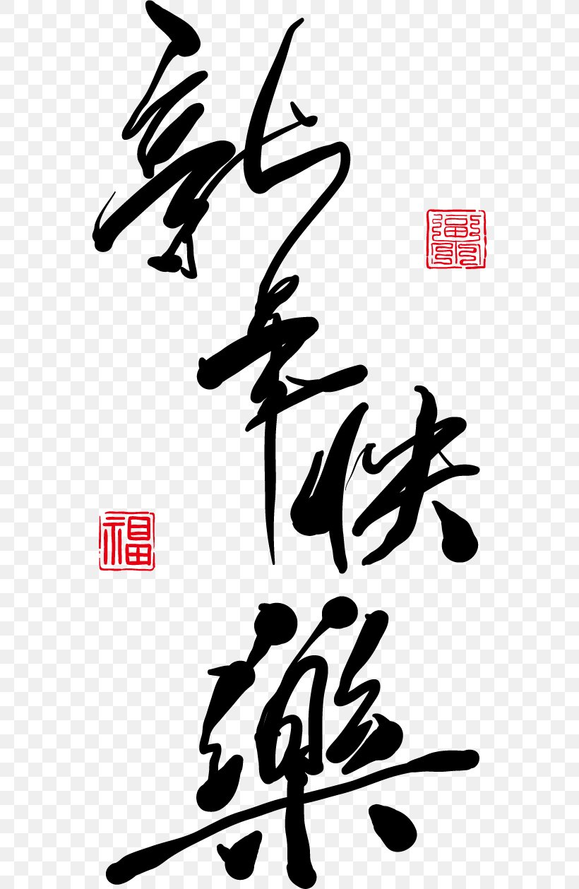 Chinese New Year Chinese Characters New Years Day Chinese Calendar, PNG, 560x1259px, Chinese New Year, Art, Black And White, Calligraphy, Chinese Calendar Download Free