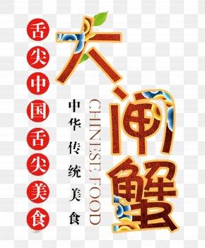 Chinese Hairy Tongue Tongue US - China Tongue Clip Art PNG
