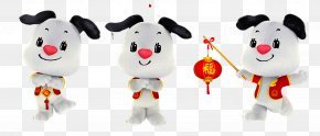 2018 Dog New Year - Dog Download Chinese New Year PNG