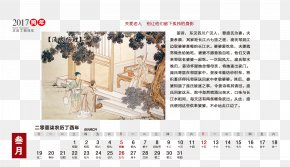 2017 Calendar March Care For The Elderly - Calendar Old Age PNG