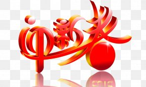 Chinese New Year,Textured Three-dimensional Characters - Chinese New Year Lunar New Year New Years Day PNG