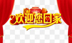 Welcome Home - Chinese New Year Advertising Download PNG