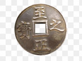 Ancient Coins Round - Yuan Dynasty Coin History Of China Ancient History PNG