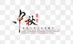 Mid-Autumn Festival - Mid-Autumn Festival Poster PNG