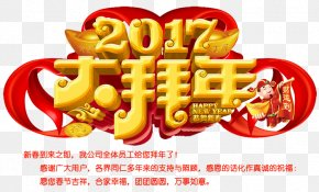 Chinese New Year - Bainian Chinese New Year Poster Lunar New Year PNG